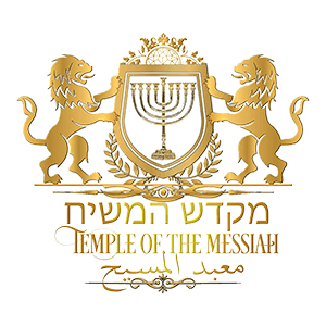 Mikdash HaMoshiach